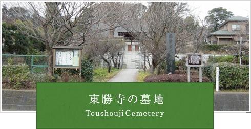 東勝寺の墓地