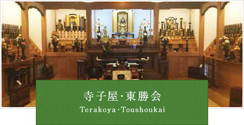 寺子屋・東勝会